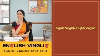 English Vinglish - English Vinglish Song - Title Track With Lyrics (Karaoke)
