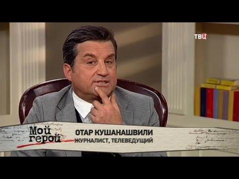 Отар Кушанашвили. Мой герой