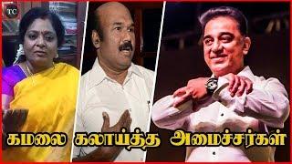 கமலை கலாய்த்த அமைச்சர்கள் | Tamil Nadu politicians reaction for Actor Kamal Hassan Meeting