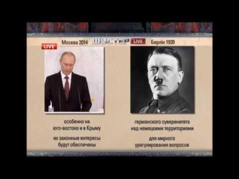Сравнение речей Путина и Гитлера (Шустер Live, 21.03.2014)