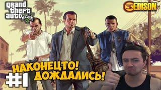 Grand Theft Auto 5 - Прохождение #1 - НАКОНЕЦТО! ДОЖДАЛИСЬ! (GTA 5 на ПК, 60 fps)