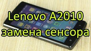 Lenovo A2010 Замена Тачскрина \ Lenovo A2010 Touchscreen Replacement