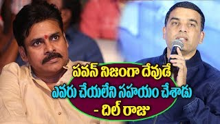 Producer Dil Raju Praises Pawan Kalyan | Agnathavasi Movie | Pawan Kalyan Latest News | TTM