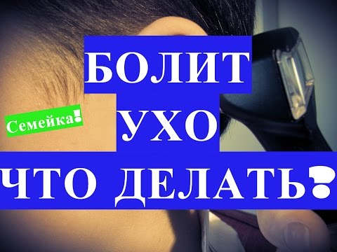 0 - Що робити якщо болить вухо всередині у дорослого, чим можна закапати?