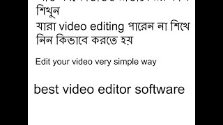 Video editing easy way in Bangla for beginner part 1