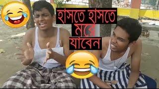 "New Bangla funny Video 2017 ""Bangladeshi Beggar-বাংলাদেশী ভিক্ষুক"" Things Bengali Beggar Do 😀😂😃"