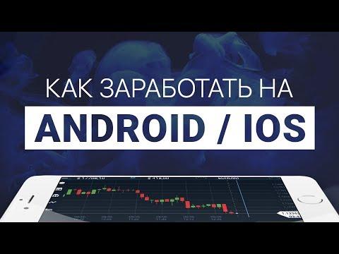 Как зарабатывать много денег на своем смартфоне,  лучшее приложение Android для заработка.