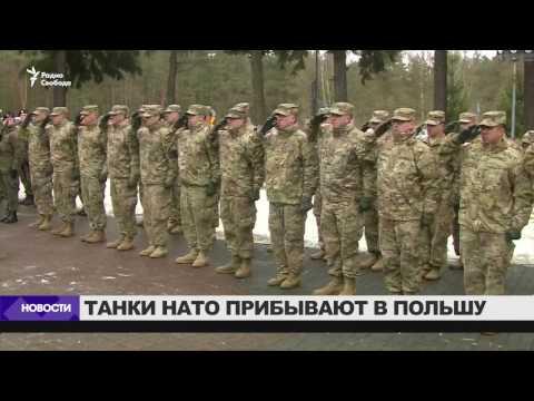Танки НАТО прибывают в Польшу