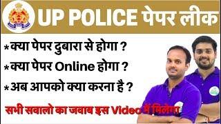 UP POLICE पेपर लीक  | क्या पेपर दुबारा से होगा ?