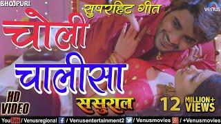 "Pradeep Pandey ""Chintu"" का सुपरहिट गाना | चोली चालीसा | Choli Chalisa | Latest Bhojpuri Song 2017"