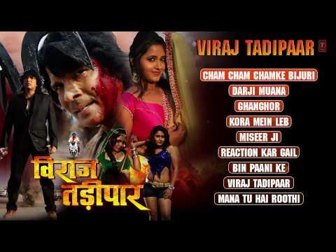 Exclusive Viraj Tadipaar Audio Juebox - Full Movie Audio Songs...