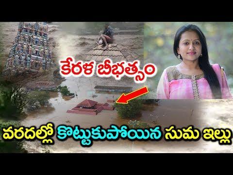 కేరళలో యాంకర్ సుమ ఇల్లు | Suma House in Kerala | Kerala News #9RosesMedia