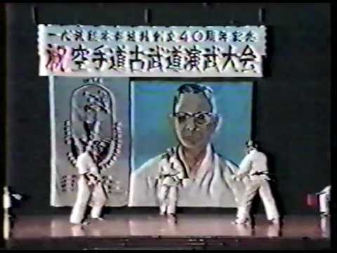 Isshin-Ryu World Karate Association Jiyu Kumite Championship 1986 Image 1