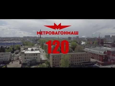 МЕТРОВАГОНМАШ - 120 ЛЕТ