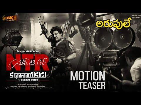 NTR Biopic Motion Teaser 2018 | #NTRBiopic Teaser - NBK | Balakrishna | Rana