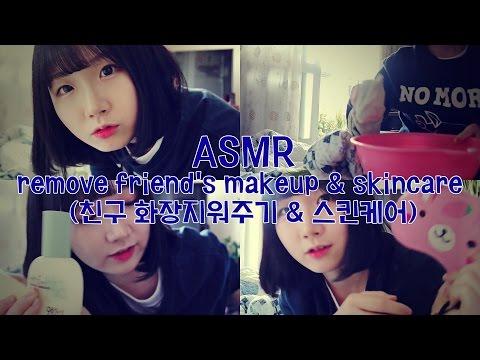 [한국어 Asmr , Asmr Korean] Remove Friend's Makeup & Skincare Rolepaly (친구 화장지워주기 & 스킨케어) video