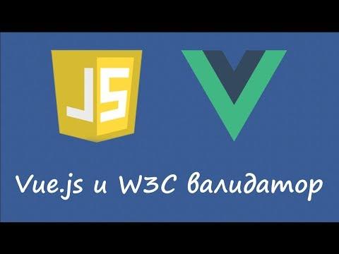 Vue.js и валидный HTML