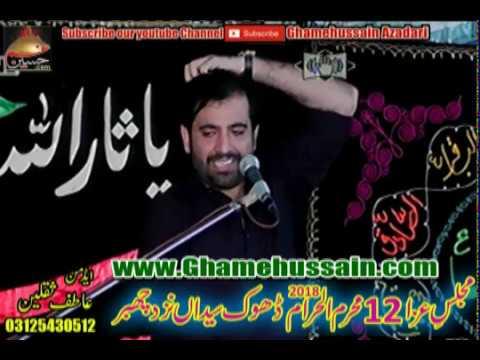 Zakir Imran Abbas Qumi | 12 Muharram 2018 | Dhok Syedan Chakwal