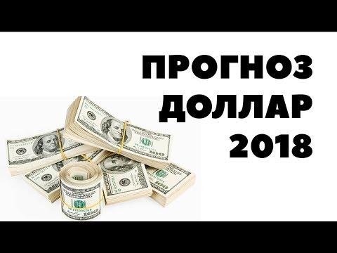 Стоит ли покупать доллары в 2018