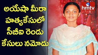 To Inform Ayesha Meera Case Details Toll Free Number 9346590818 | hmtv