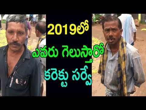 YS Jagan Will be the CM of Andhra Pradesh Public Opinion AT Konaseema Farmers 2019 | Cinema Politics