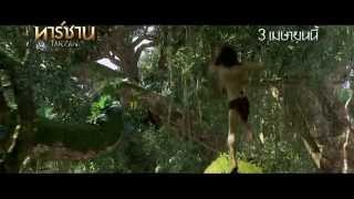 Tarzan [TV Spot 30 Sec.]