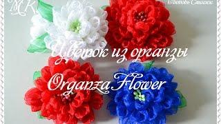 Цветок из органзы своими руками/Organza flower/Kanzashi Tutorial/D.I.Y