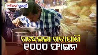 Huge Amount Of Sub-Standard Food Dumped At Bali Yatra Ground In Cuttack