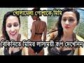 মিমির খোলামেলা পোশাকে চোখধাঁধানো রূপ দেখলে চমকে যাবেন Mimi Chakraborty in Bikini Hot Avatar