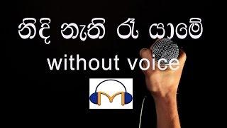 Nidi Nathi Ra Yame Karaoke (without voice) නිදි නැති රෑ යාමේ