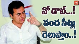 KTR Says TRS Will Win 100 Seats in 2019 Elections | CM KCR | Telangana