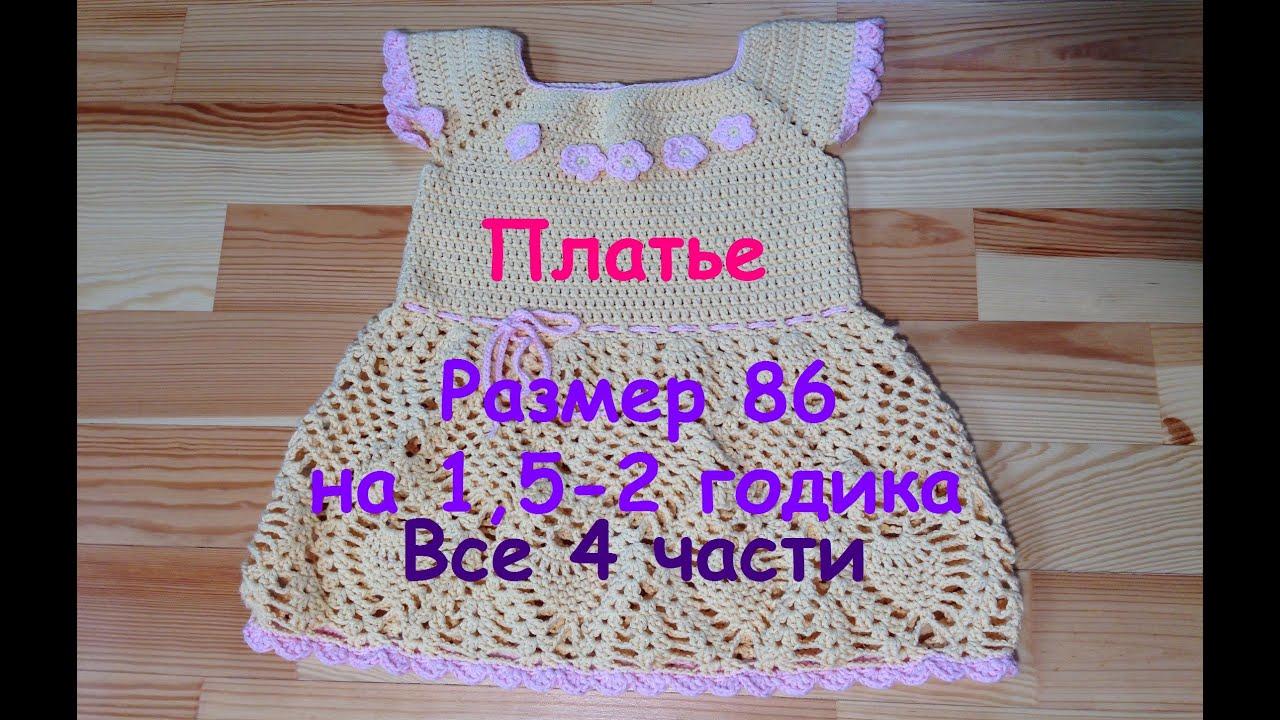 Летнее платье для доченьки. Все 4 части. Размер 86 на 1,5 - 2 годика. МАСТЕР КЛАСС - YouTube