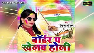 खूने से होली खेलल हो Priyanka Tejasavi Bhojpuri Holigeet New Song