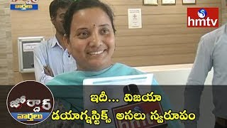 Patient Shocks Over Wrong Report | Vijaya Diagnostic Centre | Hyderabad | Jordar News | hmtv News