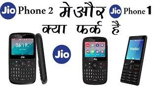 Jio 2!! jio phone 2 और jio phone 1 में का्य फर्क है || jio phone 2 unboxing