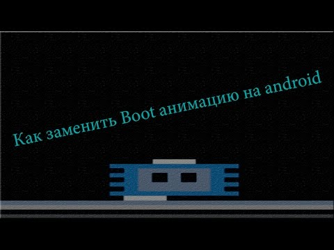 Repeat youtube,loop youtube,download youtube mp3 Как заменить Boot анимацию на android