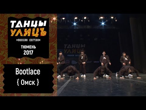 Bootlace | Street show | VARSITY | #танцыулиц2017
