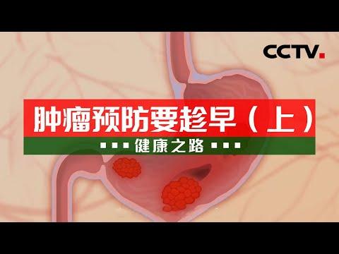 中國-健康之路-20210415 不再談癌色變 從腫瘤的早期篩查開始!