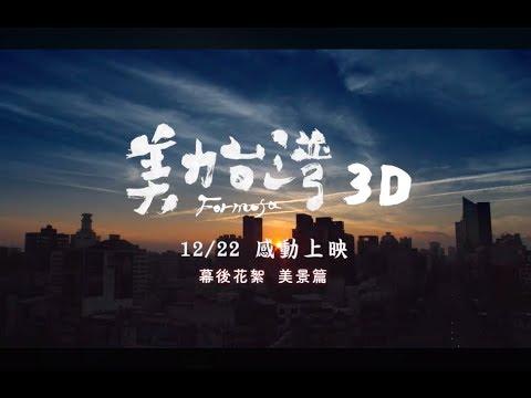 《美力台灣3D》幕後花絮 美景篇|12月22日感動上映