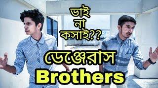 Bangla New Funny Video | ডেঞ্জেরাস Brothers | ভাই না কসাই? | New Video 2017 | The Ajaira LTD.