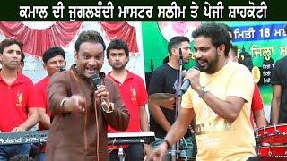 Download Master Saleem te Peji Shahkoti di Jabardast Jugalbandi 3Gp Mp4