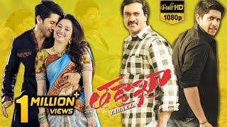 Tadakha Full Movie    Naga Chaitanya, Sunil, Tamannah, Andrea Jeremiah
