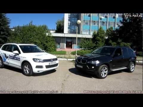 BMW X5 против Volkswagen Touareg