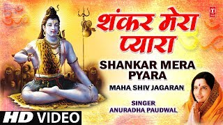 Shankar Mera Pyara [Full Song] - Maha Shiv Jagaran