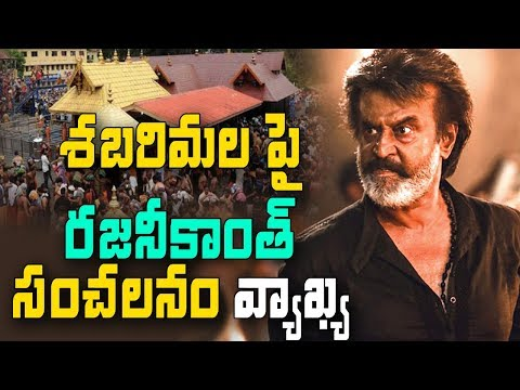 Rajinikanth Sensational Comments On Sabarimala Temple Case  | ABN Telugu