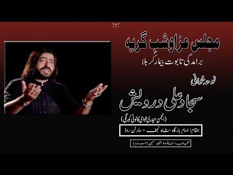 Noha | Sajjad Ali Darwaish | Shab-e-Aza - 5th Safar 1441/2019 - Imam Bargah Shah-e-Najaf - Karachi