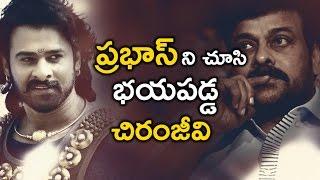 ప్రభాస్ ని చూసి భయపడ్డ చిరంజీవి | Chiranjeevi Had Fear of Prabhas?