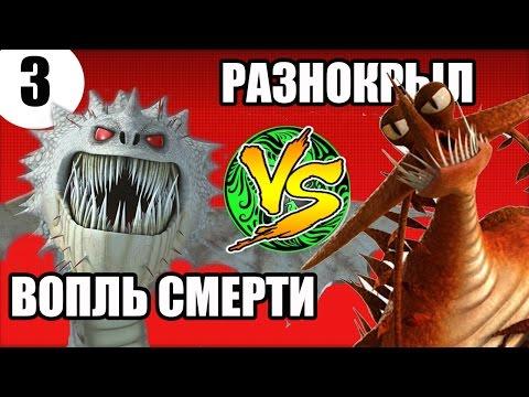 ВОПЛЬ СМЕРТИ vs РАЗНОКРЫЛ. Дракон против дракона