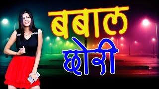 New Haryanvi Song 2017 || Babaal Chori || Ranvir Kundu, Garibu Gamri, Sonu Soni, Bittu Sorkhi
