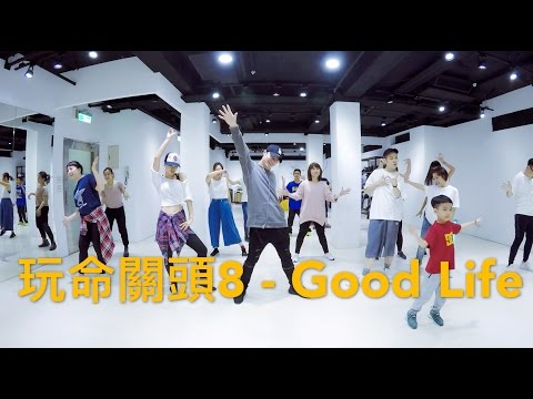 玩命關頭8 - Good Life / 小霖老師 (週日一班)